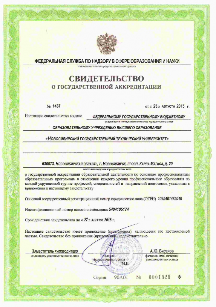 Certificate of State Accreditation